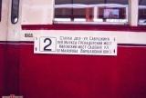 tram-013